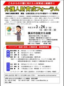 kanafukufo0322