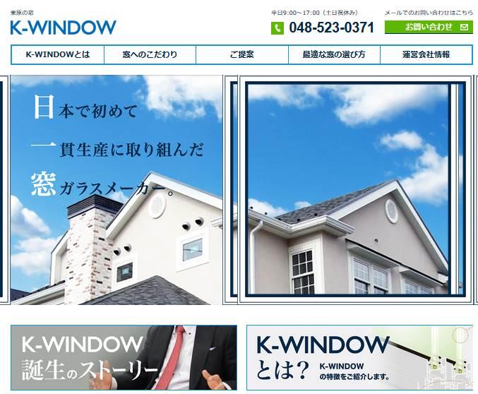 栗原の窓 K-WINDOW