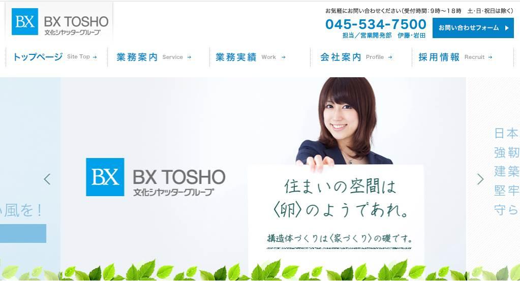 BX TOSHO株式会社