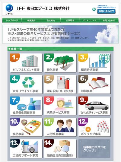 JFE東日本ジーエス株式会社様