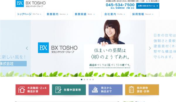 BX TOSHO株式会社様