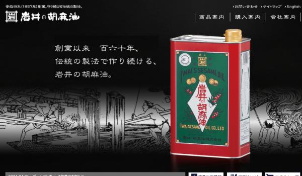 岩井の胡麻油株式会社様