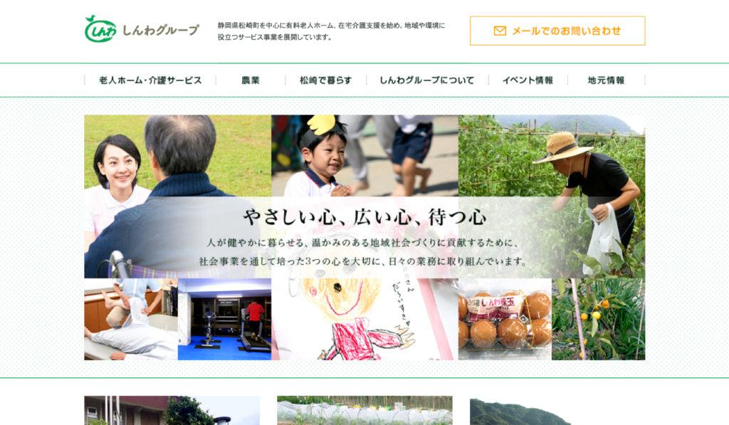 株式会社しんわ松崎サイト