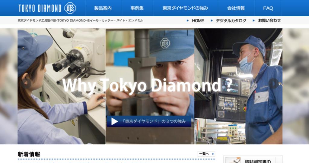 東京ダイヤモンド工具製作所