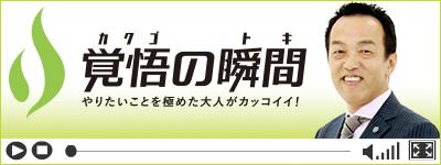 覚悟の瞬間 株式会社トライプランニング 丸山修市